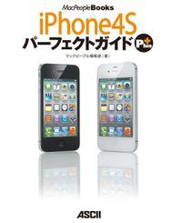 iPhone 4S パーフェクトガイド Plus