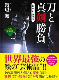 刀と真剣勝負 ~日本刀の虚実~