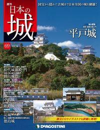 日本の城 改訂版 第69号