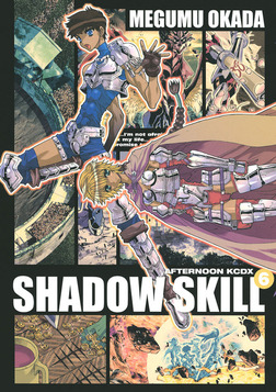 SHADOW SKILL(6)-電子書籍