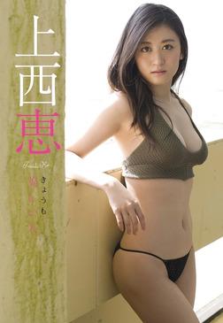 【デジタル限定】上西恵写真集「きょうも美しい人」-電子書籍