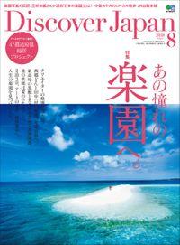 Discover Japan 2018年8月号「あの憧れの楽園へ。」