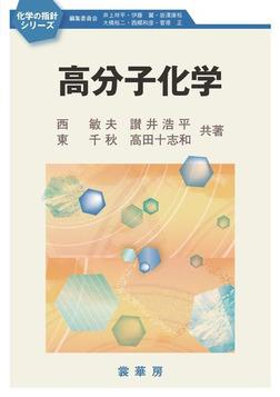 高分子化学-電子書籍