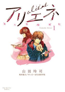 美大受験戦記 アリエネ(1)【期間限定 無料お試し版】-電子書籍