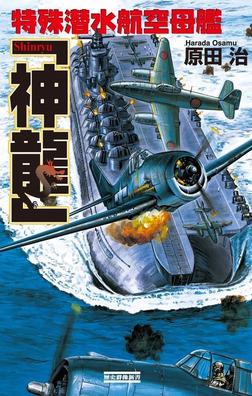 特殊潜水航空母艦「神龍」-電子書籍