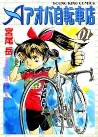 アオバ自転車店 1巻