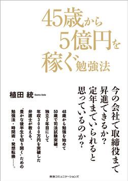 45歳から5億円を稼ぐ勉強法-電子書籍