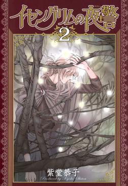 イセングリムの夜警 (2)-電子書籍