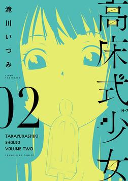 高床式少女 / 2-電子書籍