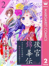 後宮錦華伝 予言された花嫁は極彩色の謎をほどく 2