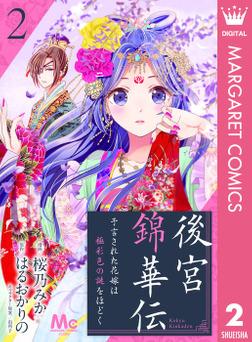 後宮錦華伝 予言された花嫁は極彩色の謎をほどく 2-電子書籍