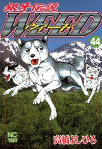 銀牙伝説ウィード 44