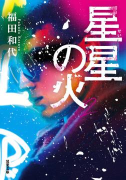 星星の火 : 2-電子書籍