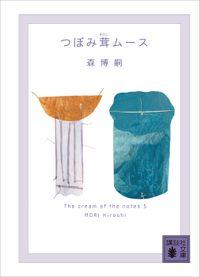 つぼみ茸ムース The cream of the notes 5