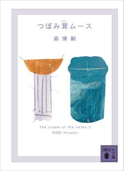 つぼみ茸ムース The cream of the notes 5-電子書籍