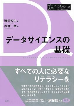 データサイエンスの基礎-電子書籍