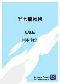 半七捕物帳 妖狐伝