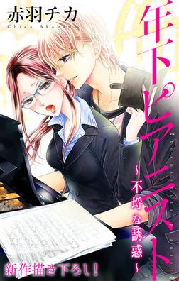 Love Jossie 年下ピアニスト~不埒な誘惑~ story01-電子書籍
