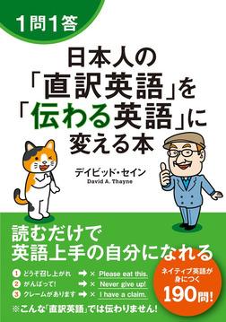 1問1答 日本人の「直訳英語」を「伝わる英語」に変える本-電子書籍