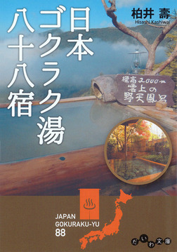 日本ゴクラク湯八十八宿-電子書籍