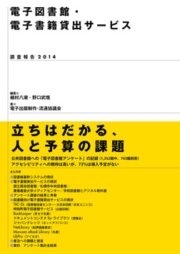 電子図書館・電子書籍貸出サービス-電子書籍