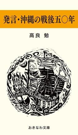 発言・沖縄の戦後五〇年-電子書籍