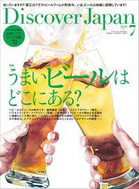 Discover Japan 2019年7月号「うまいビールはどこにある?」
