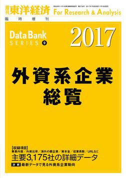 外資系企業総覧 2017年版-電子書籍