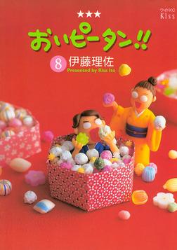 おいピータン!!(8)-電子書籍