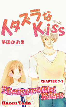 itazurana Kiss, Chapter 7-3