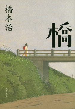 橋-電子書籍