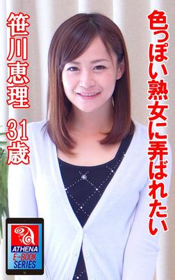 色っぽい熟女に弄ばれたい 笹川恵理 31歳-電子書籍