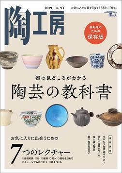 陶工房No.93-電子書籍