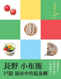 ココミル 長野 小布施 戸隠 湯田中渋温泉郷(2017年版)-電子書籍