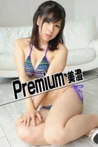 Premium 美澄
