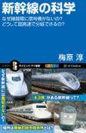 新幹線の科学 なぜ線路際に信号機がないの?どうして超高速で分岐できるの?