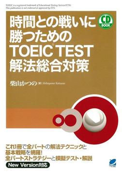 時間との戦いに勝つためのTOEIC TEST解法総合対策(CDなしバージョン)-電子書籍