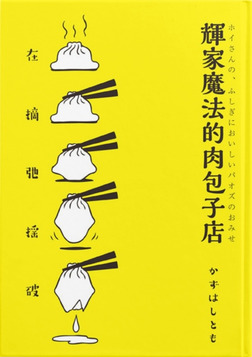 輝家魔法的肉包子店-電子書籍