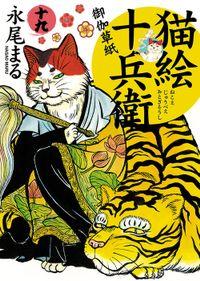 猫絵十兵衛~御伽草紙~(19)