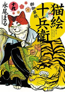 猫絵十兵衛 御伽草紙 / 19-電子書籍