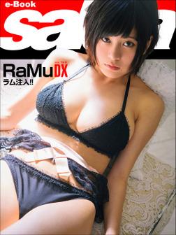 ラム注入!! RaMu DX [sabra net e-Book]-電子書籍