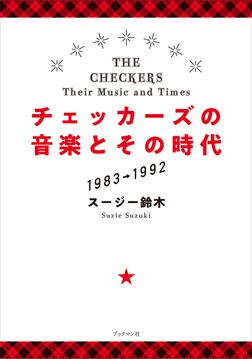 チェッカーズの音楽とその時代-電子書籍