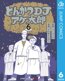 とんかつDJアゲ太郎 6-電子書籍