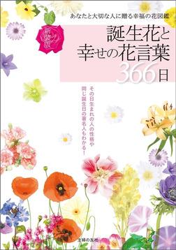 新装版 誕生花と幸せの花言葉366日-電子書籍