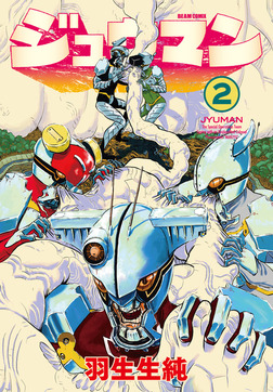 ジュウマン 2-電子書籍