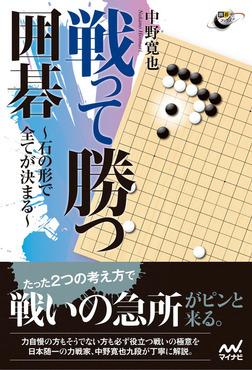 戦って勝つ囲碁 ~石の形で全てが決まる~-電子書籍