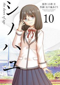 シノハユ 10巻