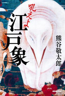 吼えよ 江戸象-電子書籍