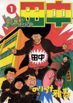 高校アフロ田中(1)-電子書籍