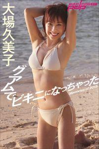 大場久美子 グアムでビキニになっちゃった